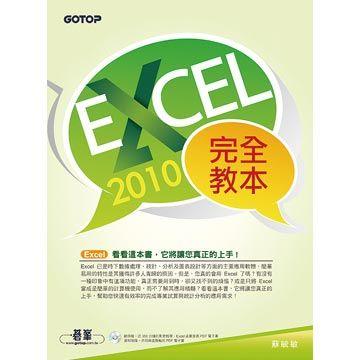 Excel 2010完全教本(附贈近350分鐘的影音教學、範例檔、Excel函數查表PDF電子書)