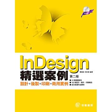 InDesign精選案例-設計+後製+印刷+商用實例(第二版)