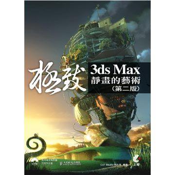 3ds Max 極致靜畫的藝術(第二版)