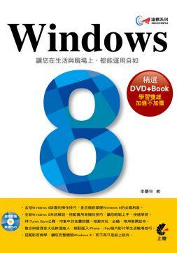 達標!Windows 8