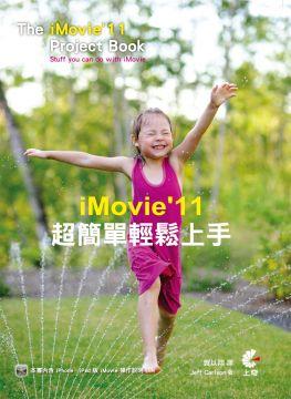 iMovie11 超簡單輕鬆上手