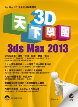 天下3D學園:3ds Max 2013