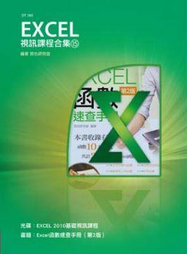 Excel 視訊課程合集(15)