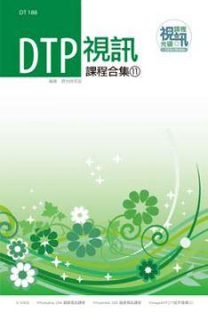 DTP視訊課程合集(11)