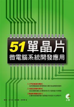 51單晶片微電腦系統開發應用