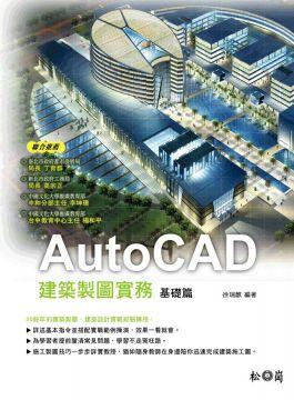 AutoCAD建築製圖實務(基礎篇)