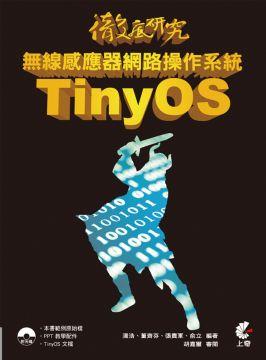 徹底研究無線感應器網路操作系統 TinyOS