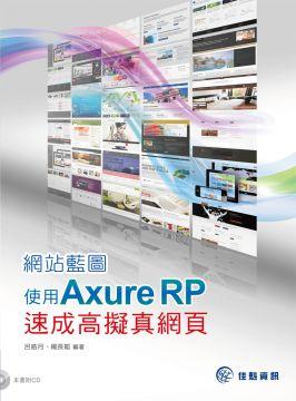 網站藍圖:使用 Axure RP速成高擬真網頁