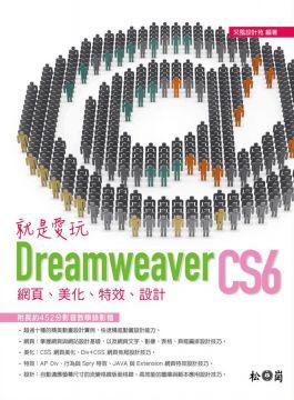 就是愛玩Dreamweaver CS6:網頁、美化、特效、設計