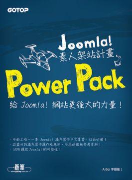 Joomla!素人架站計畫Power Pack:給 Joomla!網站更強大的力量!