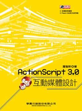 ActionScript 3.0 互動媒體設計