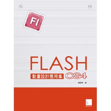 Flash CS4動畫設計應用集(平裝附數位影音光碟)