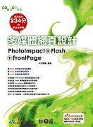 多媒體網頁設計--PhotoImpact+Flash+FrontPage(附DVD)