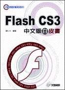 Flash CS3 中文版白皮書(附光碟)(平裝)