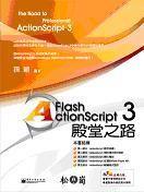 Flash ActionScript 3 殿堂之路(附光碟)