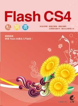 Flash CS4 私房書