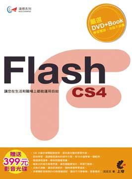 達標!Flash CS4