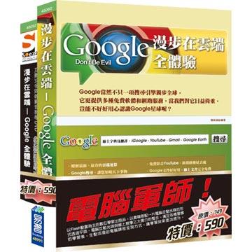 電腦軍師:漫步在雲端 Google 含 SOEZ2u多媒體學園Google全體驗