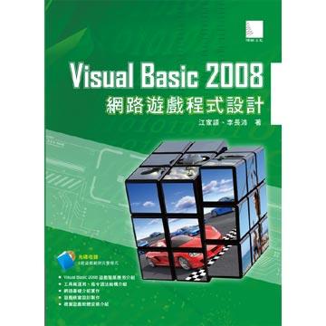 Visual Basic 2008網路遊戲程式設計(平裝附光碟片)
