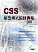 CSS 版面樣式設計實務