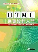 HTML網頁設計入門:HTML/CSS/JavaScript/網站架設實務(附CD)(平裝)