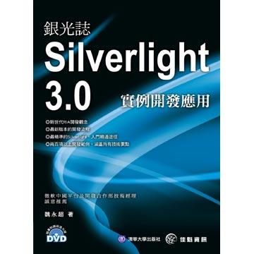 銀光誌:Silvelight3.0實例開發應用