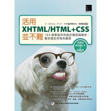 活用XHTML/HTML+CSS並不難:164個零組件的設計類型與解析,幫你搞定所有的網頁(平裝附光碟片)