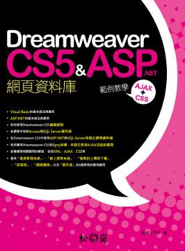 Dreamweaver CS5 & ASP.NET網頁資料庫範例教學: AJAX+CSS(平裝附光碟片)