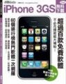 (流行風出版)iPhone 3GS無料下載|流行風編輯部|4717702069926|流行風出版