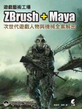 遊戲藝術工場:ZBrush+Maya次世代遊戲人物與機械全案解密