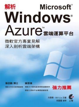 解析 Microsoft Windows Azure 雲端運算平台