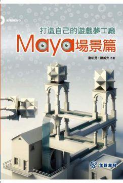 打造自己的遊戲夢工廠:Maya場景篇