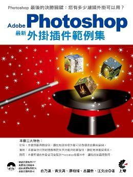 Adobe Photoshop 最新外掛插件範例集