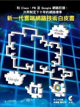 和Cisco、FB及Google網路巨頭,共同制定下十年的網路標準:新一代雲端網路技術白皮書