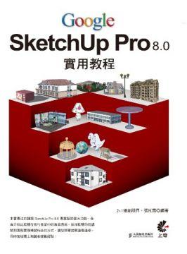 Google SketchUp Pro 8.0 實用教程