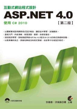 互動式網站程式設計:ASP.NET 4.0使用C#2010(第二版)