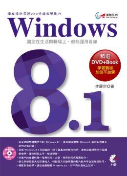 達標!Windows 8.1(獨家提供長達280分鐘教學影片)