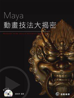 Maya動畫技法大揭密