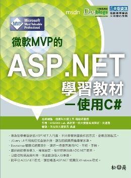微軟MVP的ASP.NET學習教材:使用C#