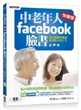 中老年人快樂學FACEBOOK 臉書(超大圖解好閱讀+教學影片好上手)