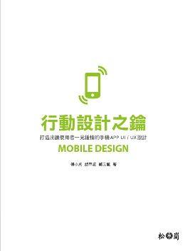 行動設計之鑰:打造出讓使用者一見鍾情的手機(APP UI/UX設計)
