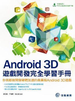Android 3D遊戲開發完全學習手冊:你我都能開發硬體加速的商業版Android 3D遊戲