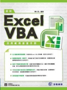 最新Excel VBA活用範例速查手冊