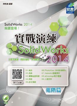 SolidWorks 2014實戰演練:進階篇