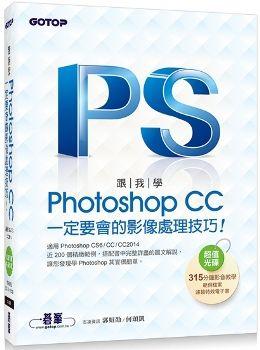 跟我學Photoshop CC一定要會的影像處理技巧:適用CS6、CC、CC2014