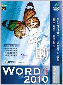 舞動Word 2010(中文版)