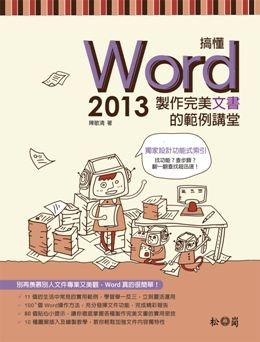 搞懂Word 2013:製作完美文書的範例講堂