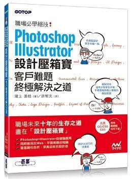 Photoshop&Illustrator設計壓箱寶:客戶難題終極解決之道
