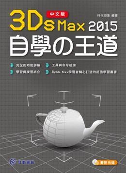 中文版3ds Max:2015自學的王道