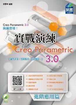 Creo Parametric 3.0實戰演練:進階應用篇